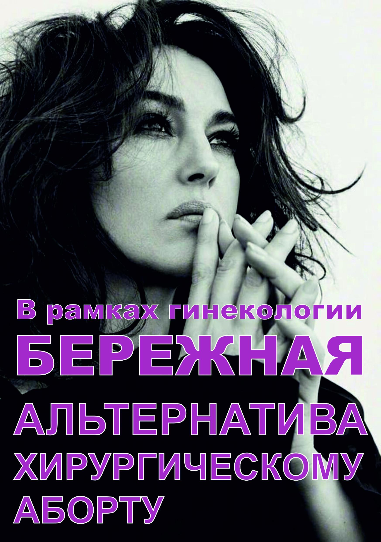 Резервная_копия_ЛИСТОВКА АБОРТ